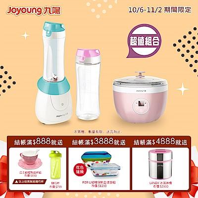 【Joyoung 九陽】時尚隨行杯果汁機 JYL-C18DM