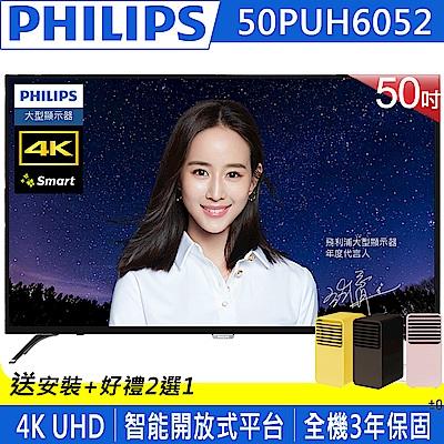 PHILIPS飛利浦 50吋4K UHD聯網液晶顯示器+視訊盒50PUH6052