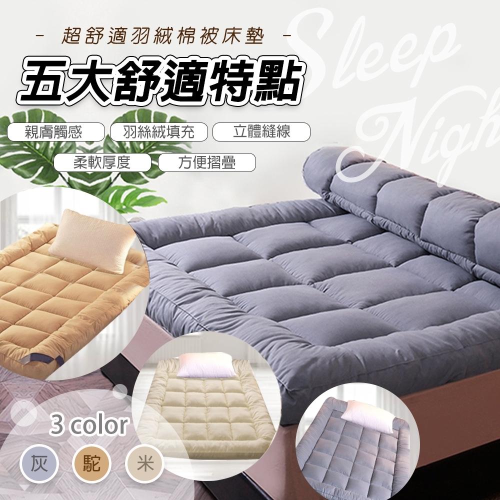 超舒適羽絨棉被床墊 單人
