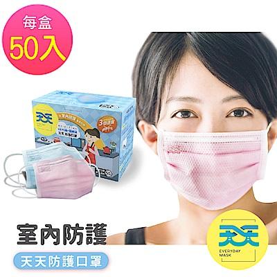 【天天室內防菌醫用口罩】室內醫療成人平面口罩(50入/盒)