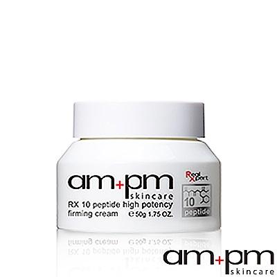 ampm牛爾【任2件33折起】RX10胜肽抗皺濃縮乳霜(售價已是折後價)