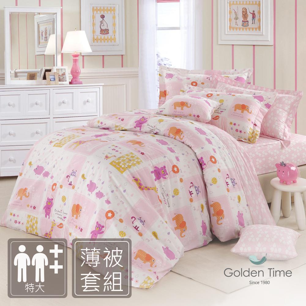 GOLDEN-TIME-開心下雨天-粉-精梳棉-特大四件式薄被套床包組