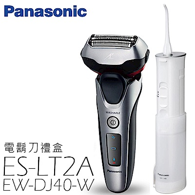 Panasonic 國際牌 刮鬍刀禮盒 ES-LT2A-COMBO 沖牙機