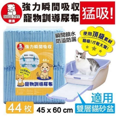 GOOD PET古沛-強力瞬間吸收寵物訓導尿布 S(33*45cm-88枚) 八包組