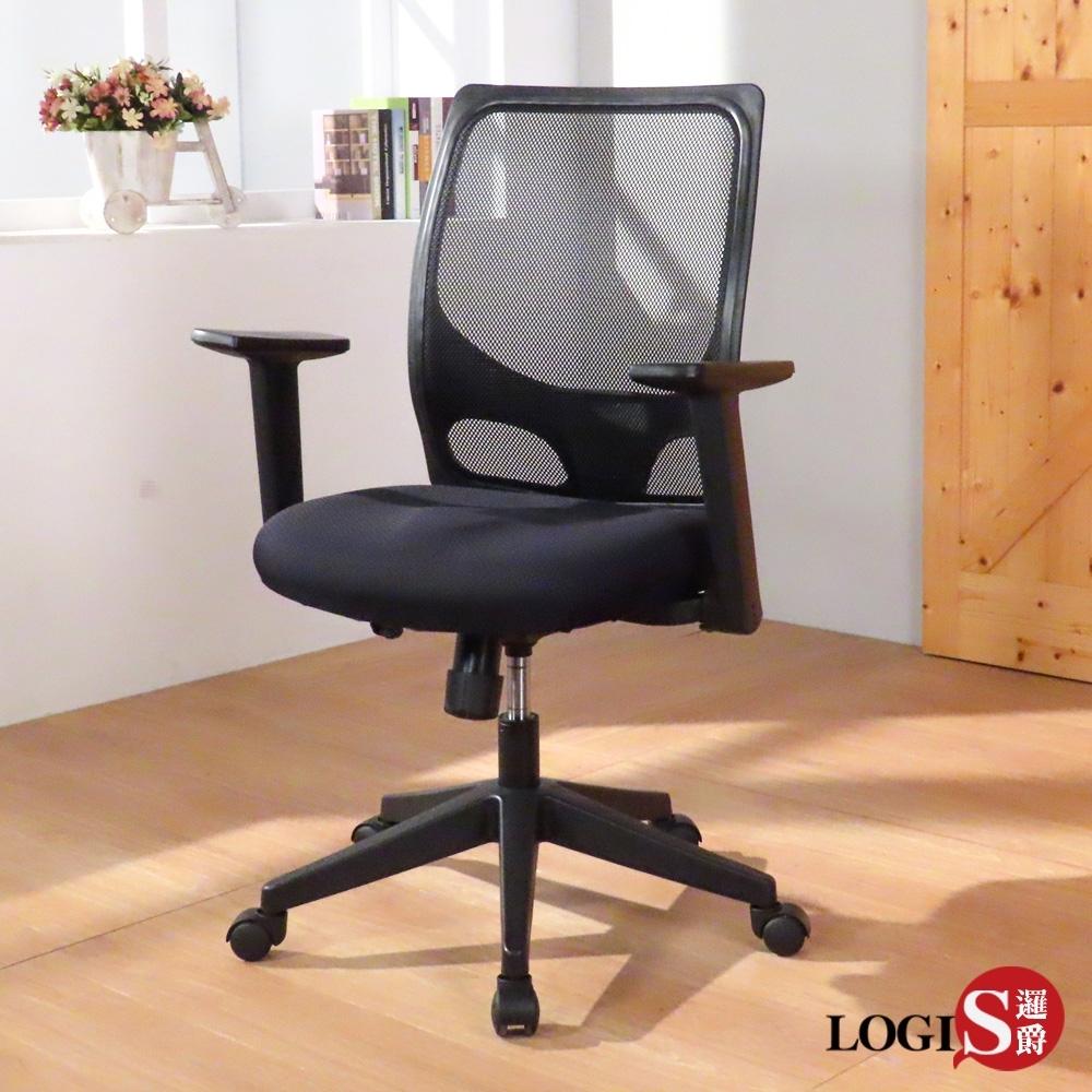 LOGIS邏爵- 樂高Q彈成型泡棉座 網背椅 辦公椅 電腦椅