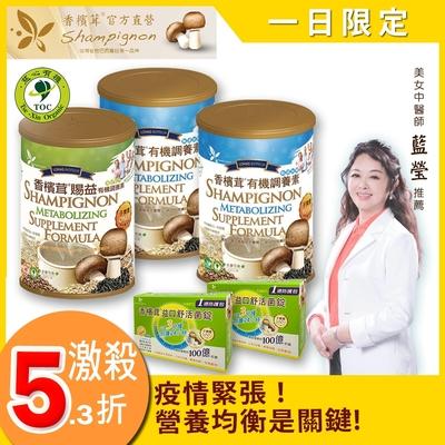 樂活-無糖調養素2罐+贈賜益調養素1罐+益口舒活菌錠6包/盒X2