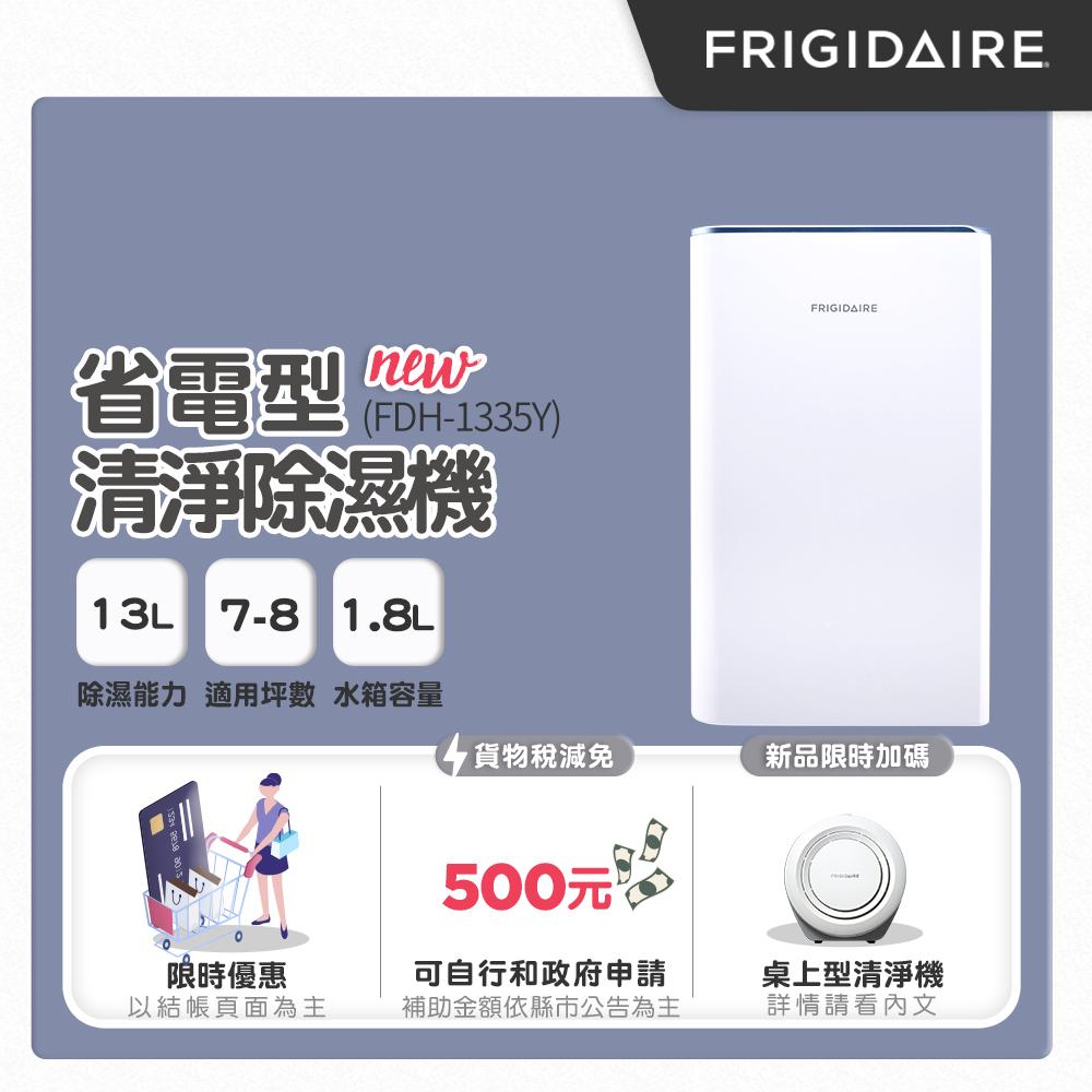 富及第Frigidaire 13L 省電型清淨除濕機 7-8坪 FDH-1335Y