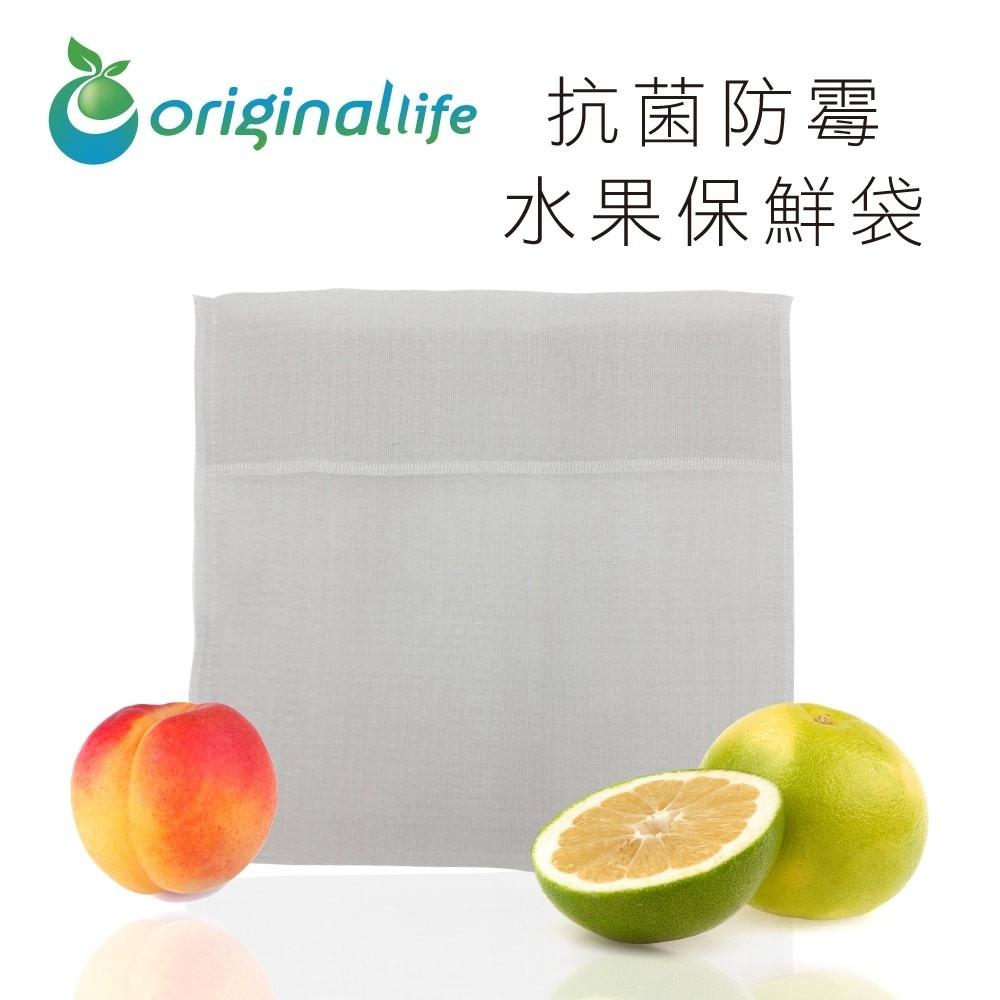 【Original Life】水果保鮮袋 (M) 三入組 ★長效可水洗