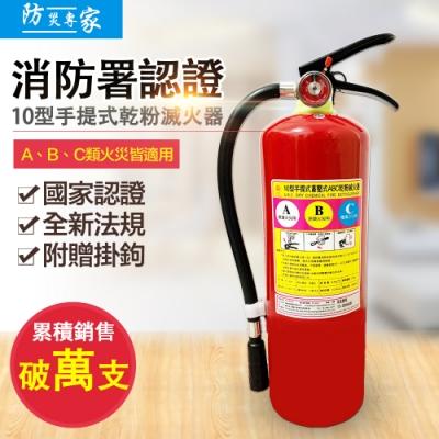【防災專家】全新 10型乾粉滅火器 消防署認證 附掛勾