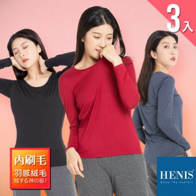 [時時樂限定] HENIS 立體聚熱纖維 內刷毛舒適輕暖衣 男女任選 (熱銷3入)