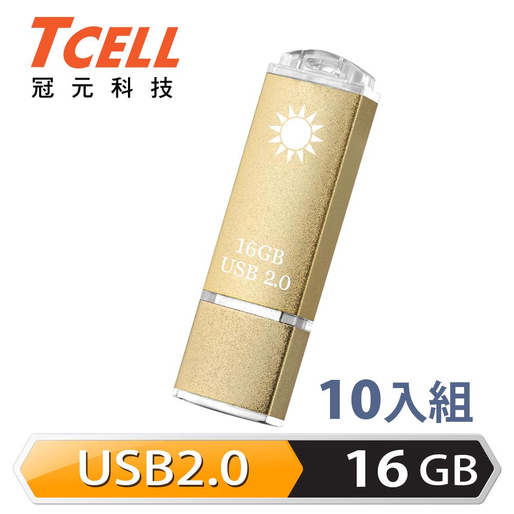 TCELL冠元-USB2.0 16GB 隨身碟-國旗碟 (香檳金限定版) 10入組
