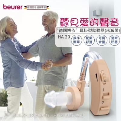 beurer德國博依 耳掛型助聽器-未滅菌(HA 20)