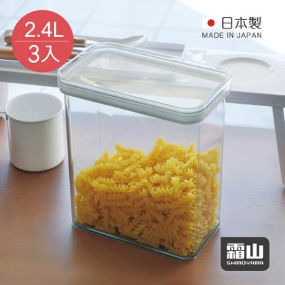 日本霜山 日製防潮保鮮透明儲物密封罐-2.4L -3入