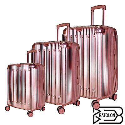 Batolon寶龍  20+24+28吋  沐月星辰加大TSA鎖PC行李箱