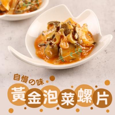(任選)愛上美味-黃金泡菜螺片1包組(150g±4.5%/包)