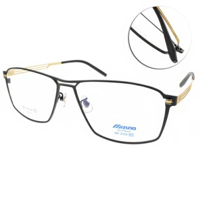 MIZUNO美津濃眼鏡  輕巧β鈦系列 簡約雙槓款/霧黑-霧金 #MF2123 C71