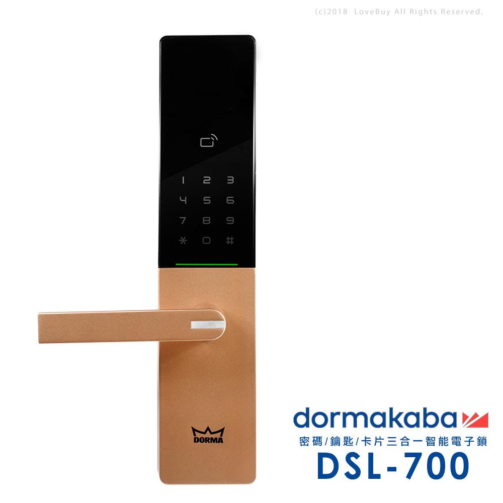 dormakaba 密碼/卡片/鑰匙智能電子門鎖DSL-700-香檳金(附基本安裝)