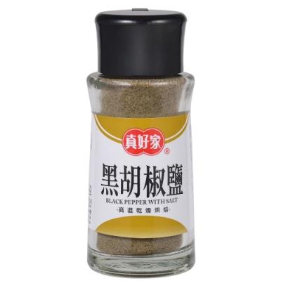 真好家 黑胡椒鹽 (45g)