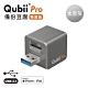 Qubii Pro備份豆腐專業版 太空灰 product thumbnail 2