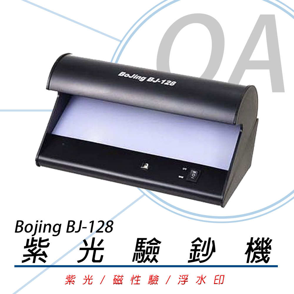 BOJING BJ-128 紫光驗鈔機