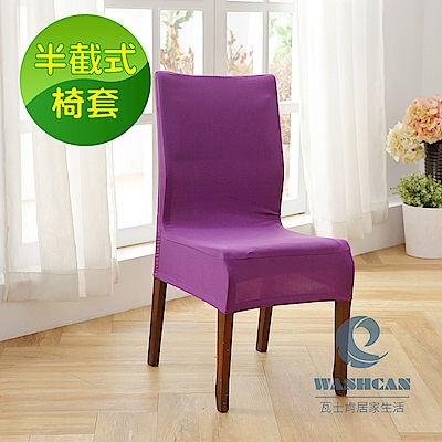 Washcan瓦士肯 時尚典雅素色餐桌椅 彈性半截式椅套-紫紅色