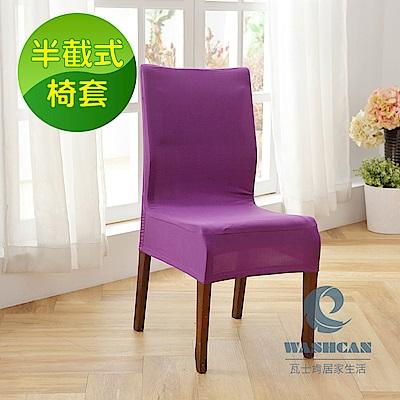 Washcan瓦士肯 時尚典雅素色餐桌椅 彈性半截式椅套-紫紅色-雙入