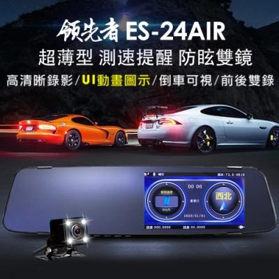 領先者 ES-24 AIR 測速提醒 高清防眩雙鏡 超薄後視鏡型行車記錄器-急