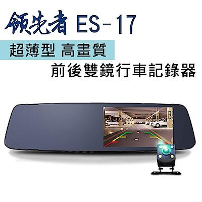 領先者 ES-17 超薄型 高畫質 前後雙鏡行車記錄器-自