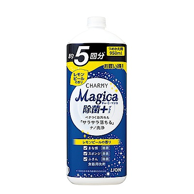 Lion Magica洗碗精除菌PLUS檸檬皮香味-補充瓶(大)950ml