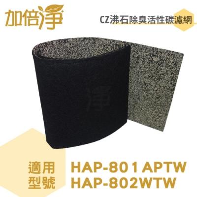加倍淨CZ沸石濾網10入 適用 HAP-801APTW/HAP-802WTW 空氣清淨機