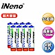 iNeno艾耐諾4號高容量鎳氫充電電池8入 product thumbnail 1
