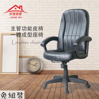 【好室家居】1009一體扶手主管椅電腦椅辦公椅(黑皮)