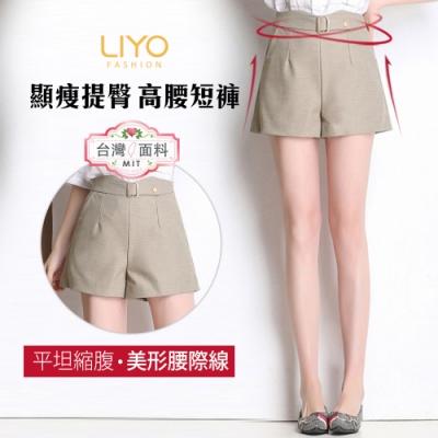 褲子-LIYO理優-優雅時尚高腰百搭短褲