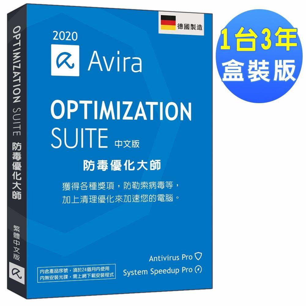 Avira小紅傘防毒優化大師 2020中文1台3年盒裝版