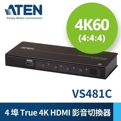 ATEN 4埠 True 4K HDMI 影音切換器 (VS481C)