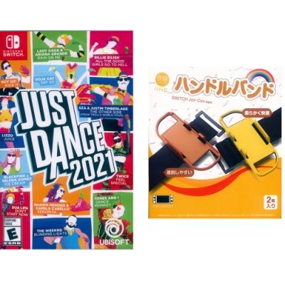 舞力全開 2021 Just Dance 2021 + 良值棕黃腕帶一組二入- NS Switch 中英文美版