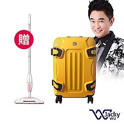 JACKY W系列旅行箱 20吋 贈 掌中寶完美管家掃拖噴除四合一機(隨機)