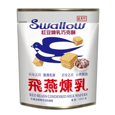 盛香珍 紅豆煉乳巧克酥125g (飛燕煉乳聯名)