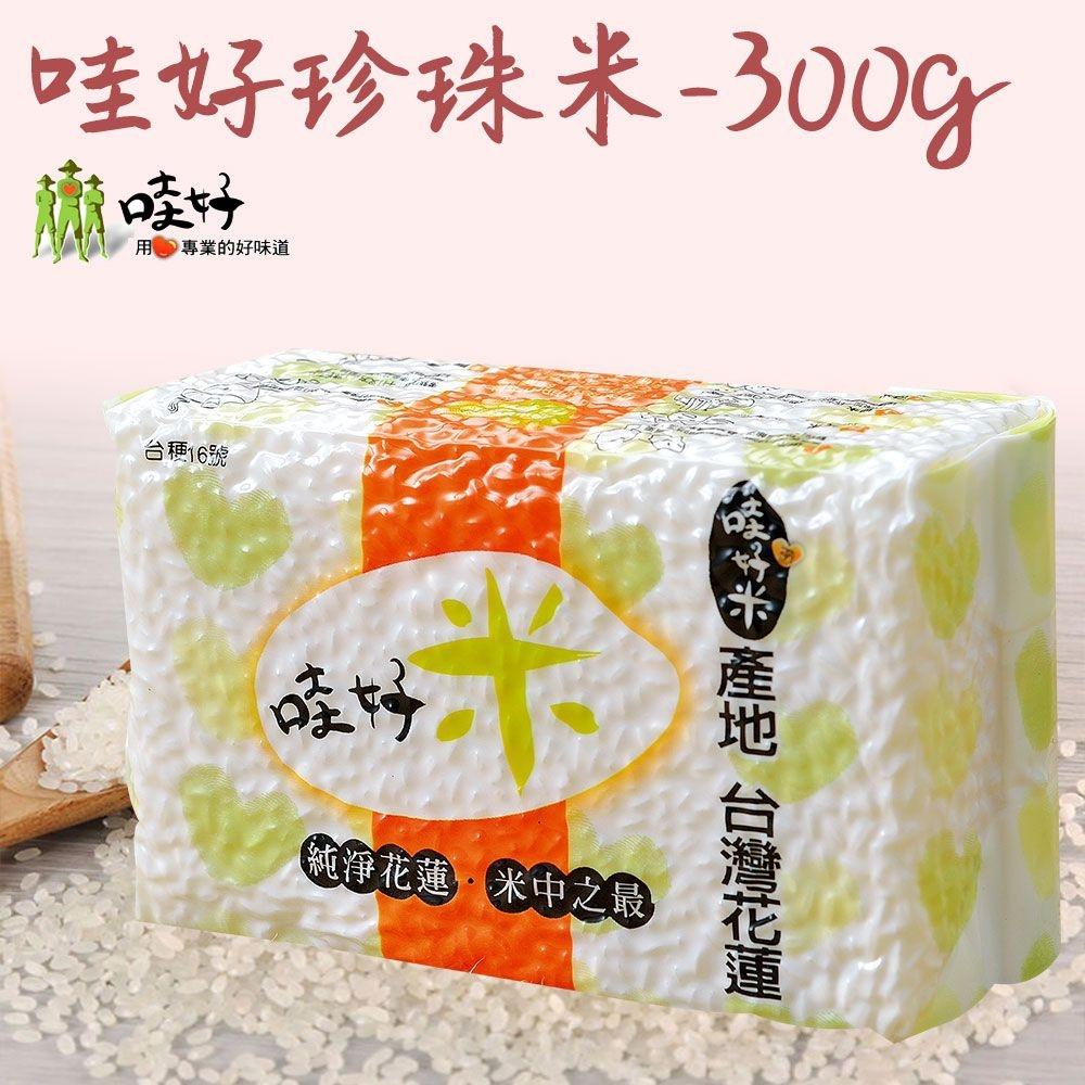 【哇好米】哇好米-(一等米)珍珠米(300gx4包)