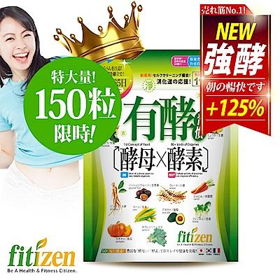 【買大送小】Fitizen 有酵習慣 ( 117粒/包 + 33粒/包 )