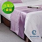 Washcan瓦士肯 提花床尾巾/桌旗 印象紫
