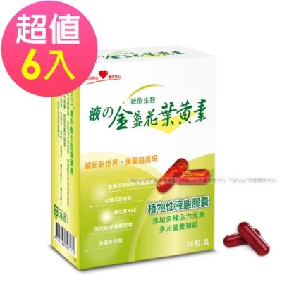 統欣生技金盞花葉黃素-液態(30粒/盒)x6盒