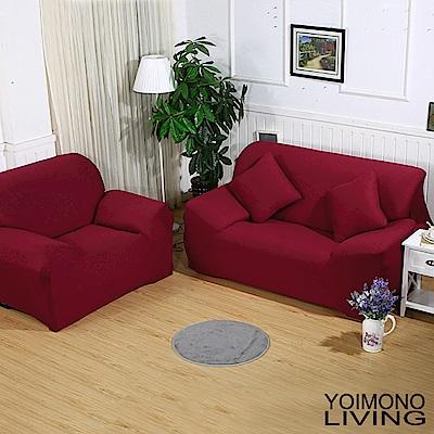 YOIMONO LIVING「大地色系」彈性沙發套(酒紅色2人座)