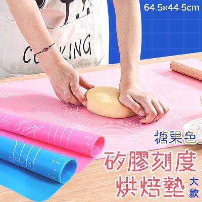 64.5X44.5 大尺寸防滑加強糖果色矽膠刻度揉麵烘焙墊(1入)