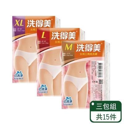 【洗得美】女三角免洗內褲5入/包-三包組