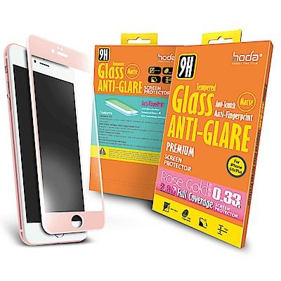 【hoda】iPhone6/6s Plus防眩光滿版9H霧面鋼化玻璃保護貼