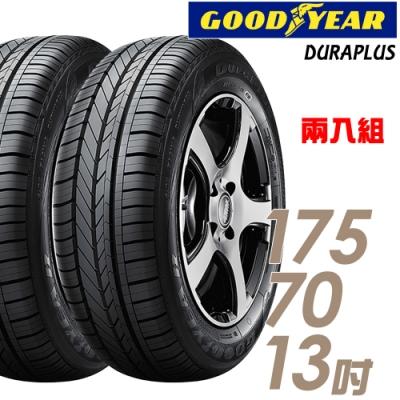 【固特異】Duraplus2 舒適耐磨輪胎_二入組_175/70/13(ADP2)