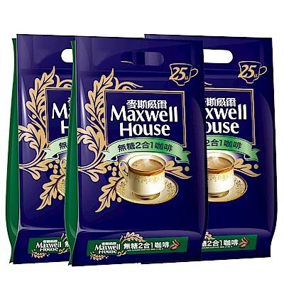 Maxwell麥斯威爾 無糖2合1咖啡(25入x3袋)