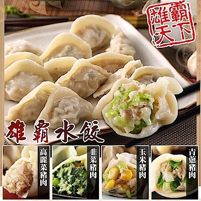 蔥阿伯 雄霸水餃 任選(4包約200顆)送寶寶水餃(約100顆)