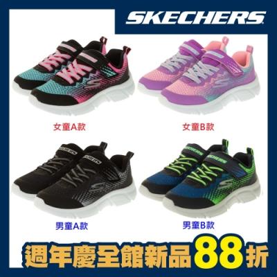 [時時樂獨家組] SKECHERS 男女童 透氣輕量慢跑鞋/運動鞋(4款任選)(17-23.5cm)